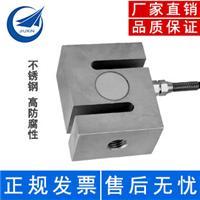 無錫九鑫不銹鋼稱重傳感器H3C/料斗秤散料秤稱重/S型稱重傳感器