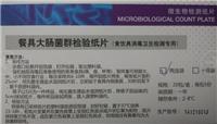 餐具大腸菌群檢驗紙片