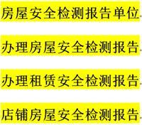 东莞市谢岗镇认可办理房屋安全检测鉴定报告中心