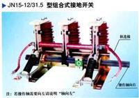供應 JN15-12/31.5型戶內高壓接地開關、*生產銷售JN15-12/31.5型戶內高壓接地開關 、聯系電話、蘆先生