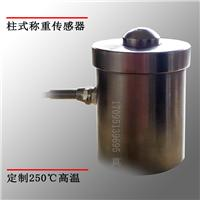 250℃高溫柱式稱重傳感器HM14A1/2/5/10/30/60T/軌道衡料斗秤稱重/無錫九鑫