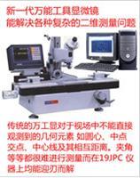 工具顯微鏡19JPC
