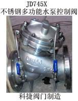 *高壓JD745X多功能水泵控制閥