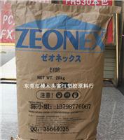 COC E48R/ZEONEX E48R/ 日本瑞翁 光学塑料/镜头料 正品