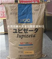 Iupizeta EP5000/光学塑料 PC EP5000/日本三菱 正品高透明