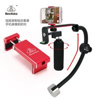 手機單反相機手持攝像穩定器套裝 迷你手持穩定器
