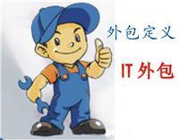黃州IT外包