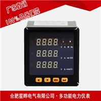 YD2041多功能電力儀表廠家