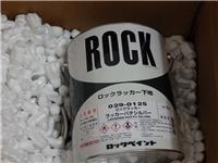 日本ROCK膩子029-0125 大量** 特價銷售