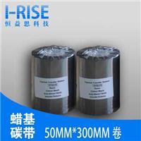 供应热转印打印机条码耗材 蜡基碳带 打印铜版纸标签