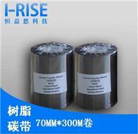 供应条码打印机树脂基碳带 标签机色带