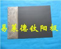 易莱德蚀刻液铜回收用MMO涂层钛板阳极