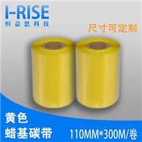 供应黄色蜡基碳带 打印警告标签 铜版纸不干胶碳带