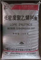 齐鲁石化 低密度聚乙烯 LDPE 2102TN26