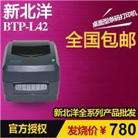 高性能北洋小型条码打印机BTP-42