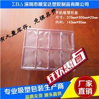 深圳顺宝达pvc手机吸塑托盘 电子产品吸塑批发
