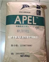 求购三井化学APEL APL-5014CL