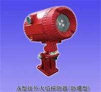 JTGB-HW-SL-D623點型紅外火焰探測器 防爆型