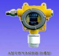 SL-D710/20/30點型可燃氣體探測器 防爆型