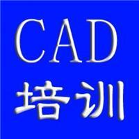 无锡cad机械制图、cad绘图软件培训机构在哪