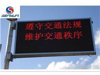 森韵中标供应湖北安徽省可变信息情报板,高速公路可变信息标志