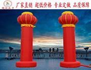 湖北武汉充气拱门天下气模厂充气灯笼立柱婚庆开业批发订做
