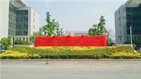 郑州红绸布批发 揭幕红绸布供应