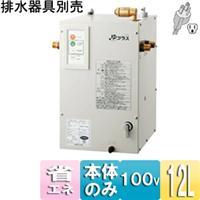 **進口日本LIXIL溫水器 *節能電熱水器EHPN-CA12ECS1 12L