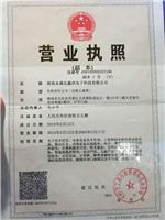 湖南永盛达鑫欣电子科技有限公司