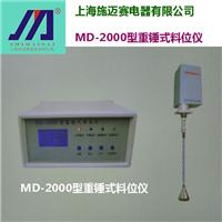 施迈赛MD-2000型重锤式料位仪