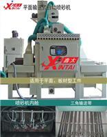 襄樊喷砂机|十堰喷砂机