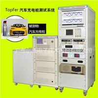 交流充电桩自动测试系统厂家 创锐电子提供低报价