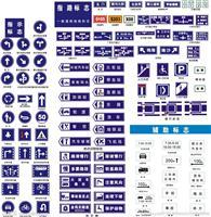 广西交通设施:停车场标志牌,道路标志牌,广西交通标志牌