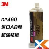 天津3M DP460 天津白色环氧结构胶 天津AB胶水 天津Epoxy Adhesive 37ml