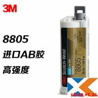 3M DP8805结构胶水丙烯酸胶DP8805LH玻璃金属塑料尼龙ABS/PVC