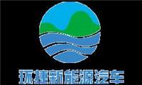 上海环捷新能源汽车销售服务有限公司