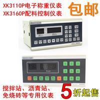 配料機配料秤XK3160P帶有通訊接口打印接口應用于攪拌站商拌站免燒磚