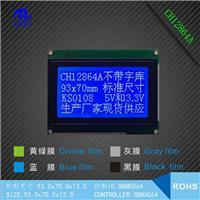 12864液晶模块厂家直销.1V1技术支持.2年保修终身维护.TEL:0755-29035962