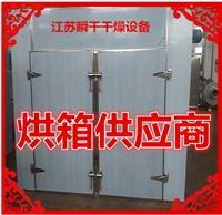 小规模农产品干燥设备 食品烘干机