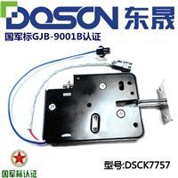 电子储物柜锁 厂家批发 自助存包柜锁 寄存柜电控锁 DOSON东晟