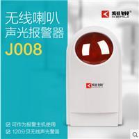 无线声光警号J008