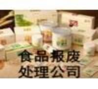 广州过期咖啡粉销毁报废
