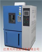 两厢式冷热冲击试验箱—江苏天环,名牌产品,环境试验设备制造专家