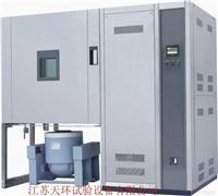 溫濕度振動試驗箱—江蘇天環,**產品,環境試驗設備制造