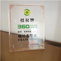 郑州国艺有机玻璃制品加工各类郑州亚克力标牌郑州亚克力授权牌郑州亚克力展板