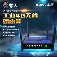 济南有人4g路由器工业全网通无线路由器