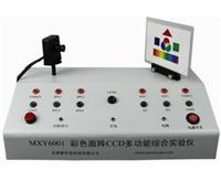 MXY6001MXY6001 彩色面阵CCD多功能综合实验仪