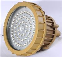 BAD85-M防爆高效节能LED灯 防爆灯具