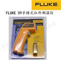 FLUKE/福禄手持式红外测温仪F59