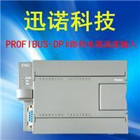 总线IO模块 PROFIBUS IO模块 8路热电偶温度采集模块